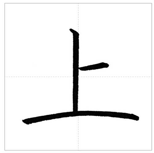 上申-のコピー-16