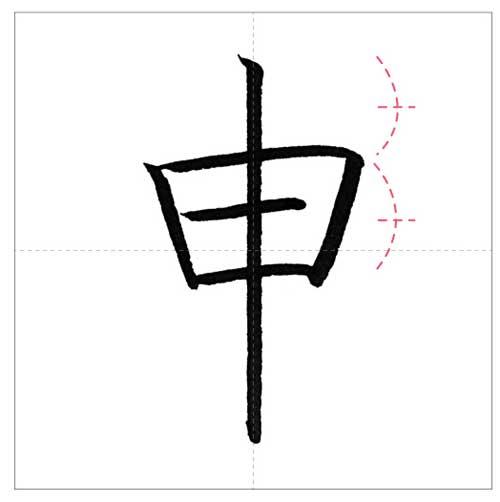 上申-のコピー-2