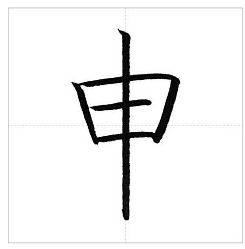 美しい「申」の書き方〜今日のオトナの美文字〜