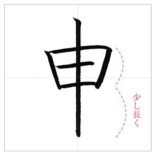 上申-のコピー