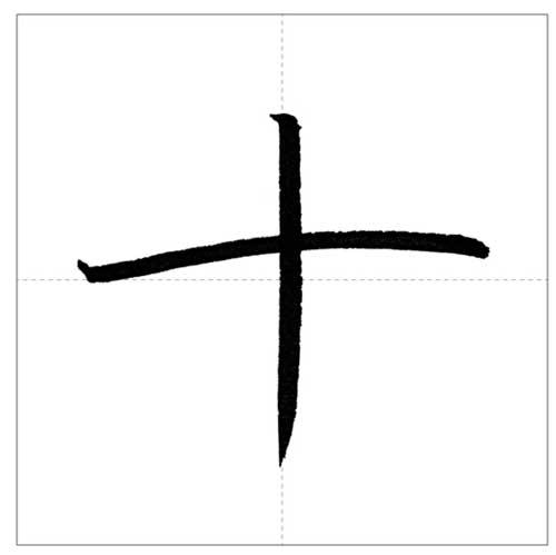 美しい「十」の書き方〜今日のオトナの美文字〜
