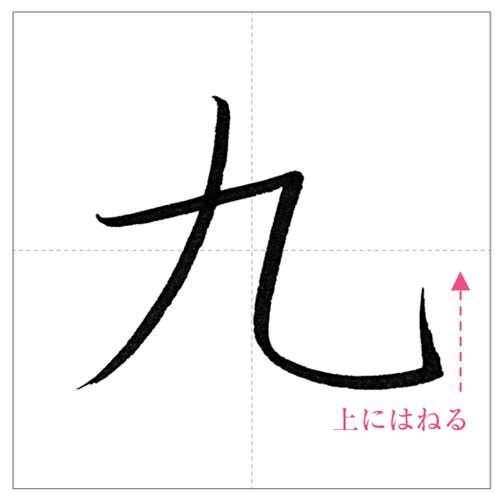 九十見-のコピー-14