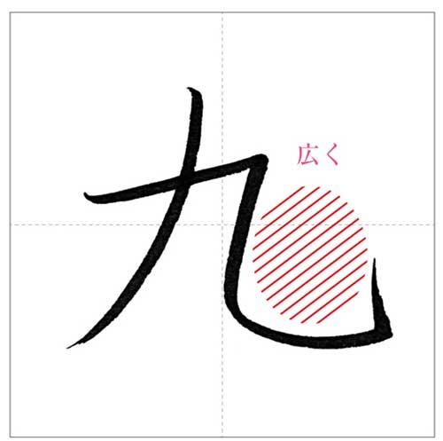 九十見-のコピー-15