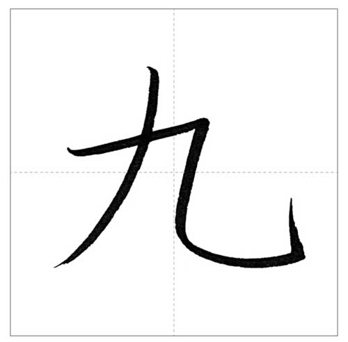 美しい「九」の書き方〜今日のオトナの美文字〜
