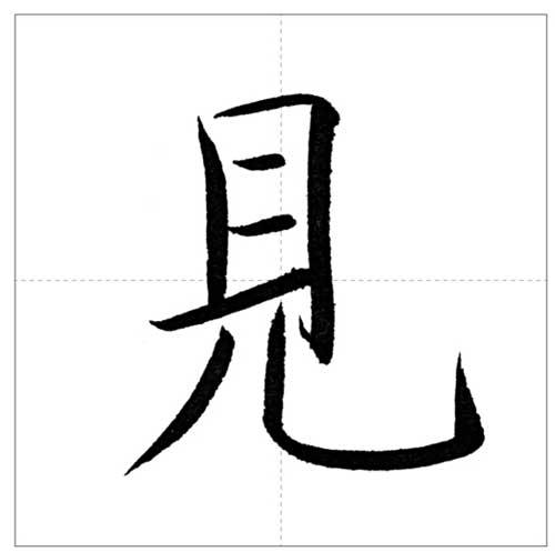 美しい「見」の書き方〜今日のオトナの美文字〜