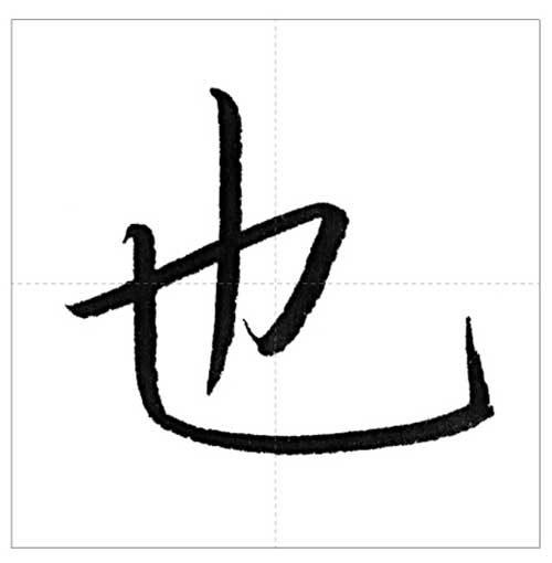 美しい「也」の書き方〜今日のオトナの美文字〜