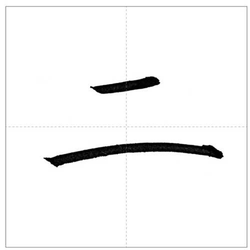美しい漢字「二」の書き方〜今日のオトナの美文字〜