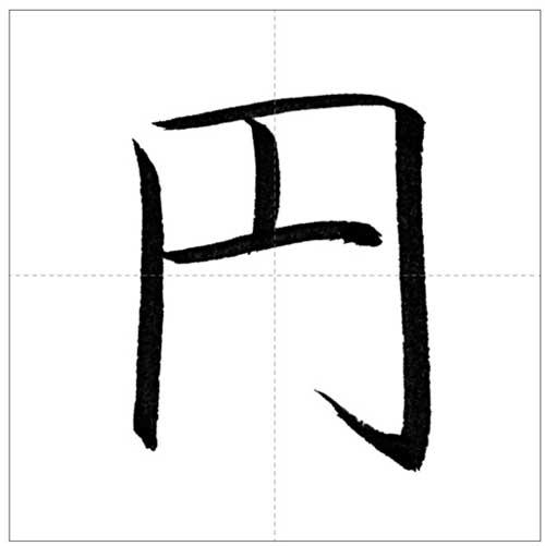 美しい「円」の書き方〜今日のオトナの美文字〜