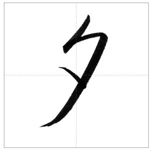 美しい「夕」(ゆう)の書き方〜...