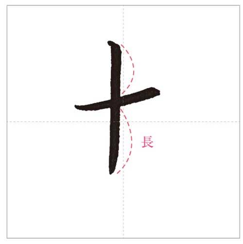 土水四火-のコピー-10