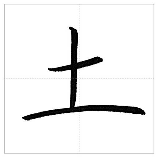 美しい「土」の書き方〜今日のオトナの美文字〜