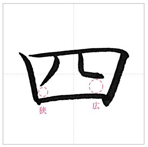土水四火-のコピー-14