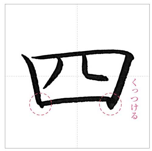 土水四火-のコピー-15