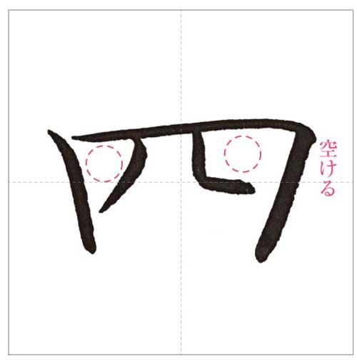 土水四火-のコピー-16
