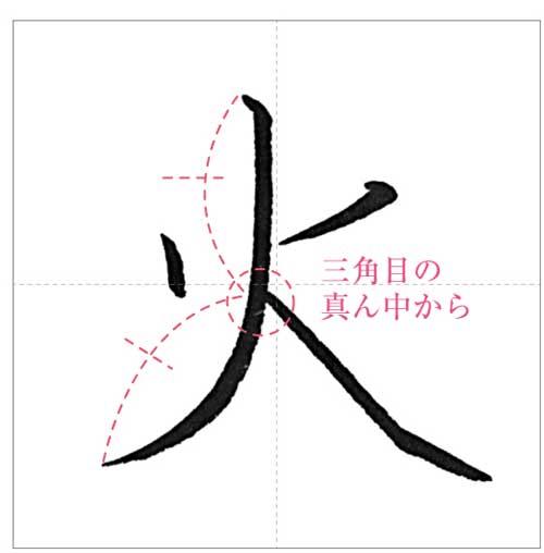 土水四火-のコピー-2