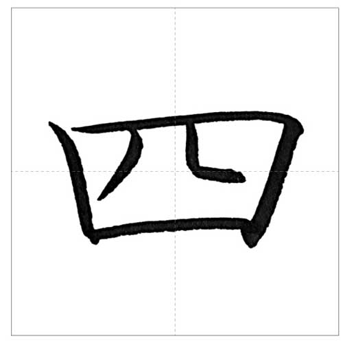 美しい「四」の書き方〜今日のオトナの美文字〜
