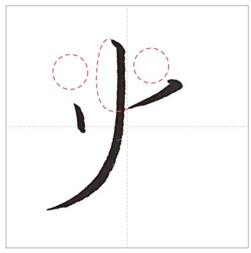 土水四火-のコピー-3