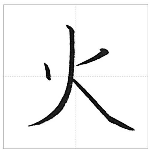 美しい「火」の書き方〜今日のオトナの美文字〜