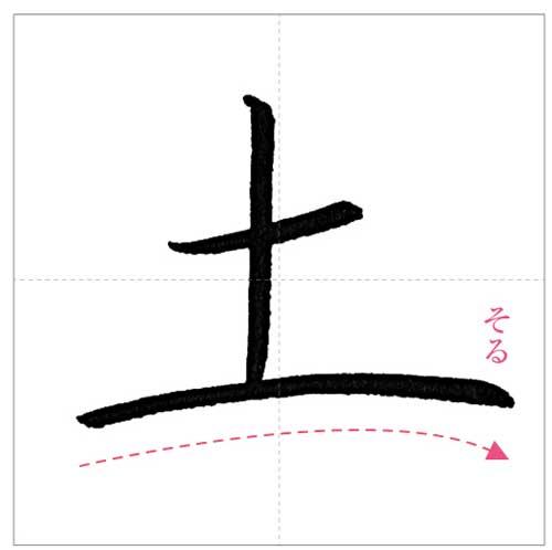 土水四火-のコピー-8