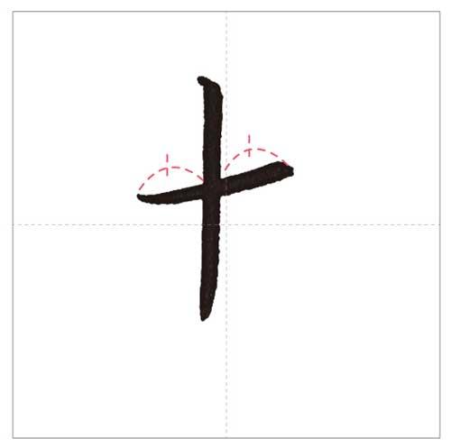 土水四火-のコピー-9