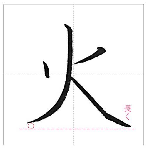 土水四火-のコピー