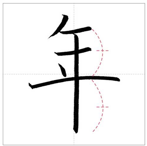 年-のコピー-2