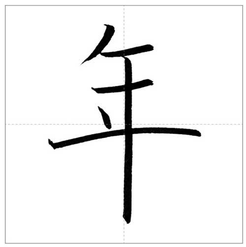 美しい「年」の書き方〜今日のオトナの美文字〜