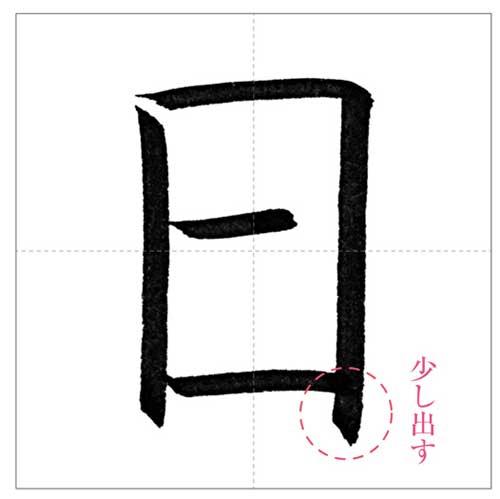 日-のコピー-2