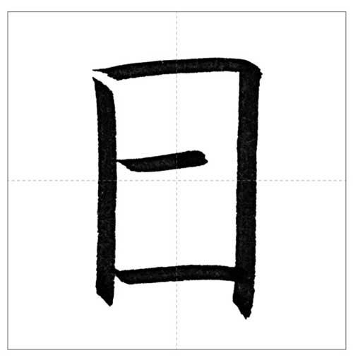 美しい「日」の書き方〜今日のオトナの美文字〜