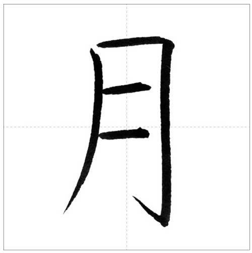 美しい「月」の書き方〜今日のオトナの美文字〜