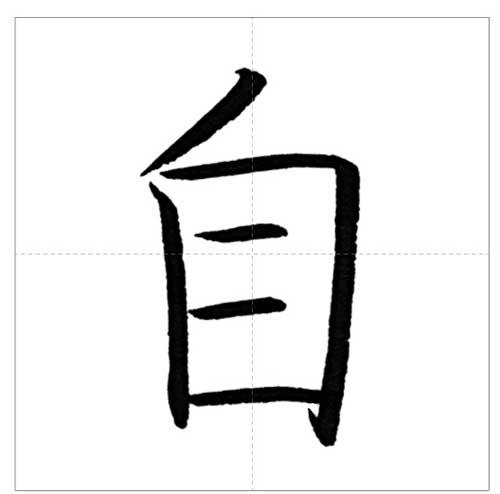 美しい「自」の書き方〜今日のオトナの美文字〜