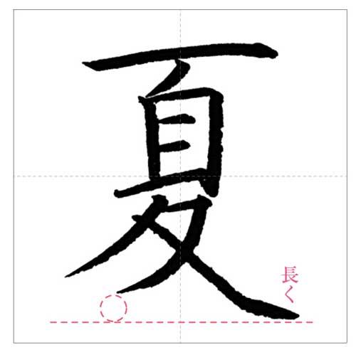自夏い-のコピー-2