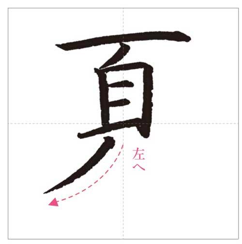 自夏い-のコピー-4