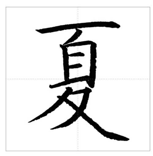 美しい「夏」の書き方〜今日のオトナの美文字〜