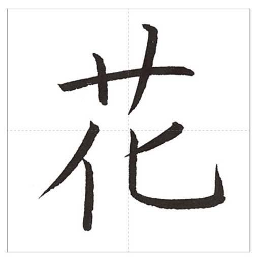 美しい「花」の書き方〜今日のオトナの美文字〜