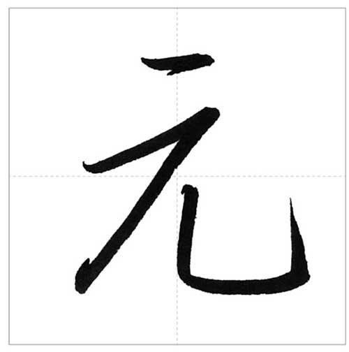 美しい「元」の書き方〜今日のオトナの美文字〜