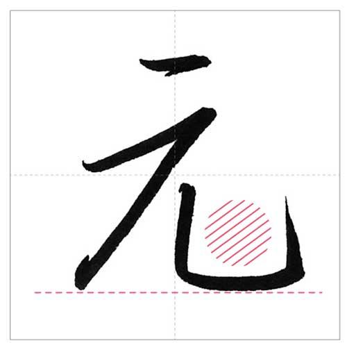 元2-のコピー