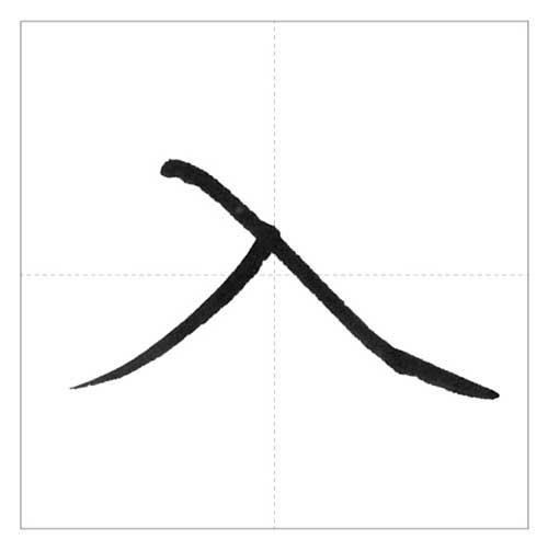 美しい「入」の書き方〜今日のオトナの美文字〜