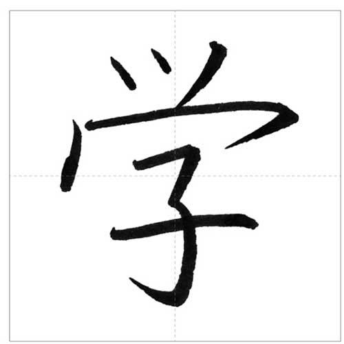美しい「学」の書き方〜今日のオトナの美文字〜