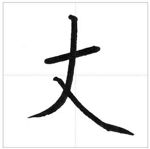 美しい「丈」の書き方〜今日のオトナの美文字〜