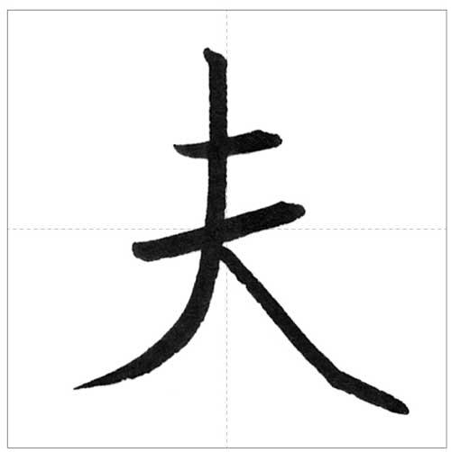 美しい「夫」の書き方〜今日のオトナの美文字〜