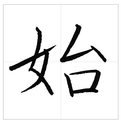 美しい「始」の書き方〜今日のオトナの美文字〜