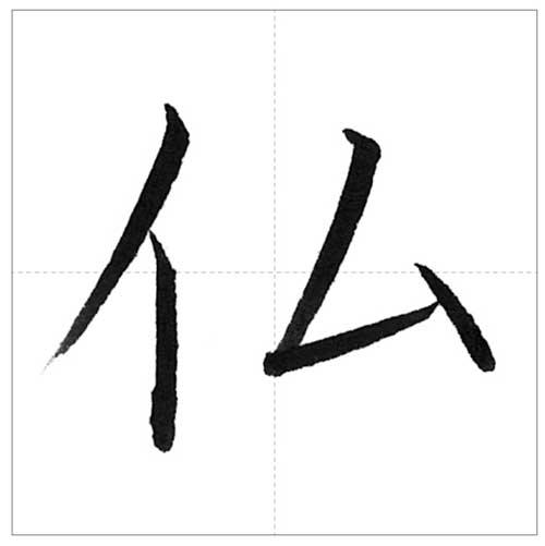 美しい「仏」の書き方〜今日のオトナの美文字〜