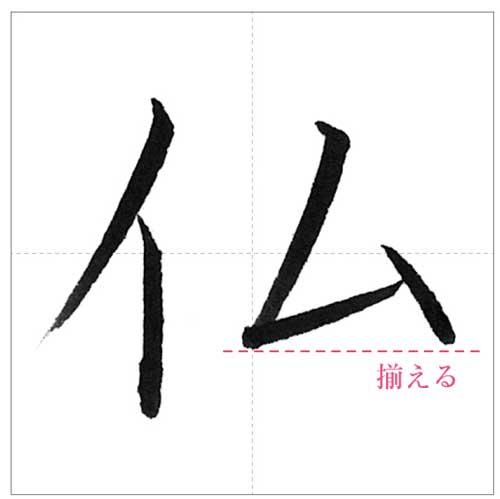 山仏-のコピー