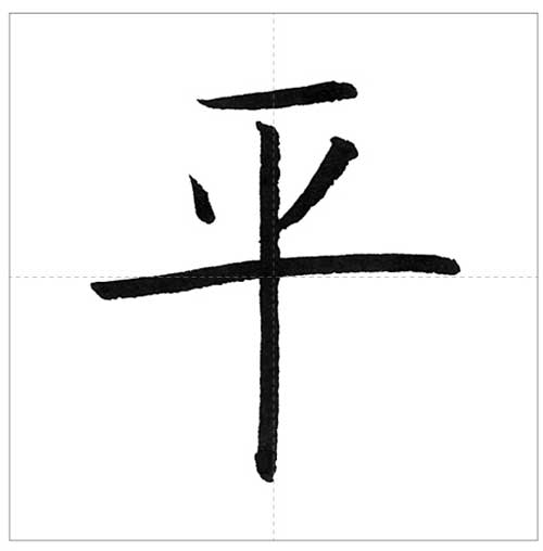 美しい「平」の書き方〜今日のオトナの美文字〜