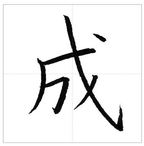 美しい「成」の書き方〜今日のオトナの美文字〜