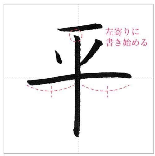 平成-2-のコピー-3
