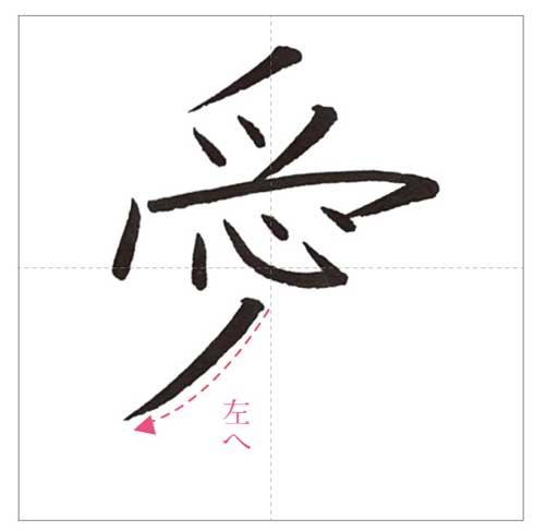 _愛-のコピー-3