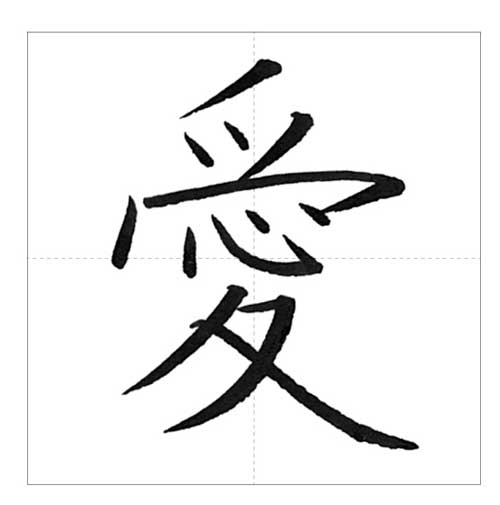 美しい「愛」の書き方〜今日のオトナの美文字〜