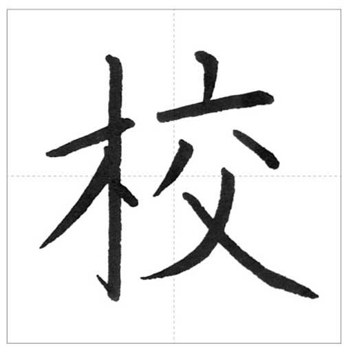 美しい「校」の書き方〜今日のオトナの美文字〜